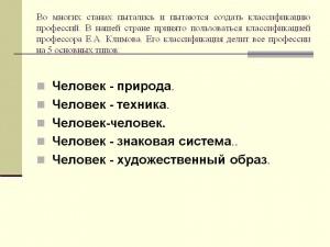 Классификация профессий по Климову