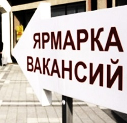 В Волгограде прошла очередная ярмарка вакансий