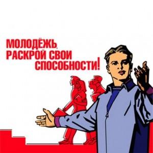 Безработица среди красноярской молодежи значительно снизилась