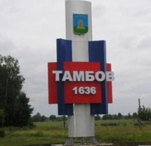 Тамбовский центр занятости: цифры и факты